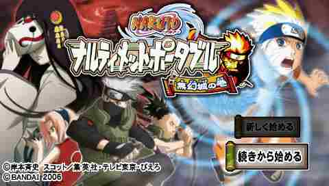 Naruto - Narutimete Portable - Mugenjou no Maki