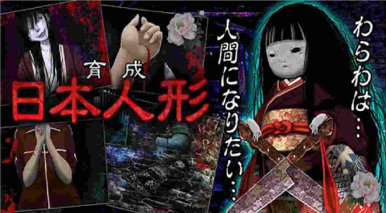 Evolution Japan doll of Grudge